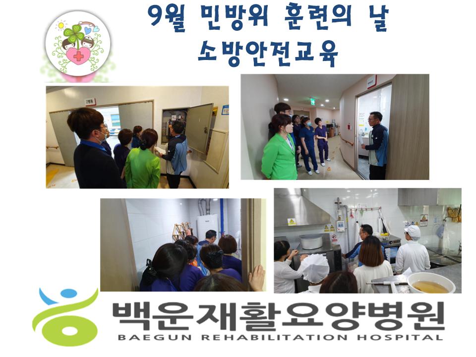 [실시] 2019년 민방위 훈련의 날 소방안전교육(9월 25일)