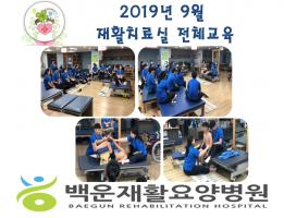 9월-25일-재활치료실-전체교육.png
