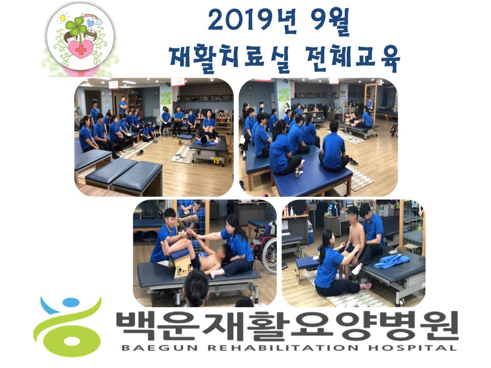 [실시] 2019년 백운요양병원 재활치료실 전체교육(9월25일)
