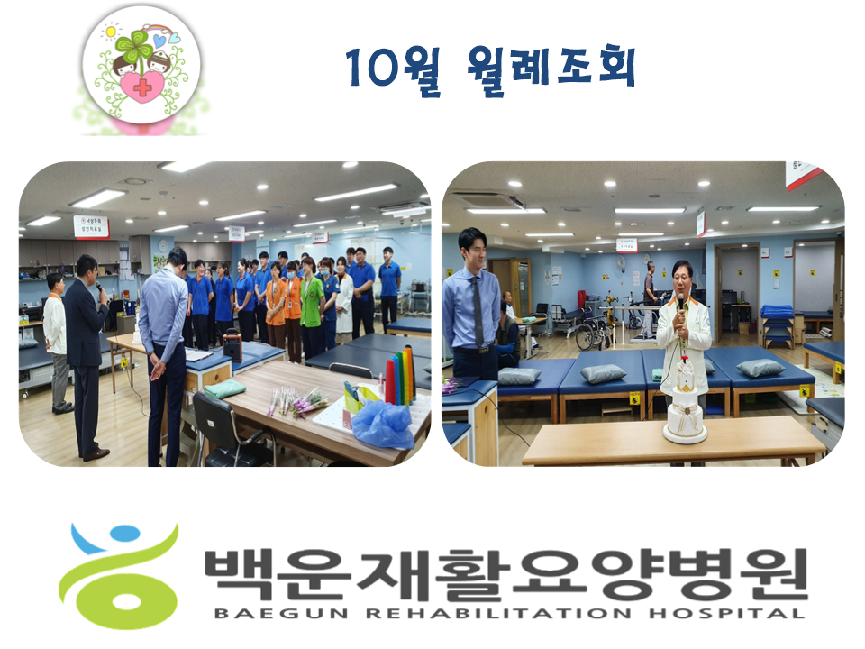 [실시] 2019년 백운요양병원 10월 월례조회(10.1)