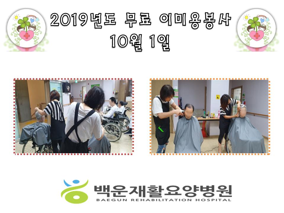[실시] 2019년 무료이미용봉사(10월 1일)