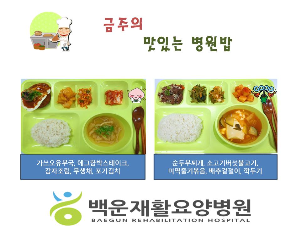 [공지] 2019년 금주의 '맛있는 병원밥' (10월 1주)