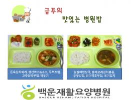 금주의-맛있는병원밥10.8.png