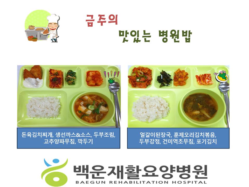 [공지] 2019년 금주의 '맛있는 병원밥' (10월 2주)