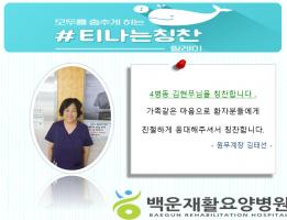칭찬릴레이김현무간호사.png