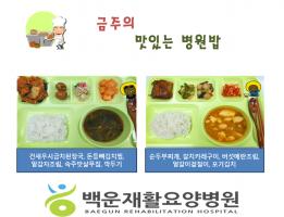 금주의-맛있는병원밥10.15.png