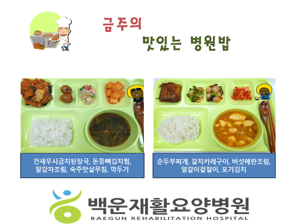 [공지] 2019년 금주의 '맛있는 병원밥' (10월 3주)