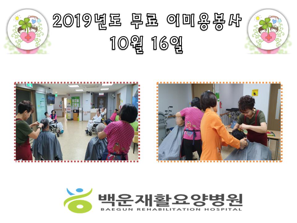 [실시] 2019년 무료이미용봉사(10월 16일)