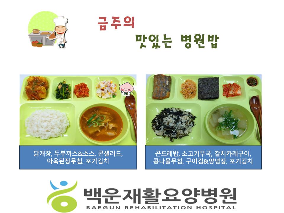 [공지] 2019년 금주의 '맛있는 병원밥' (11월4주)