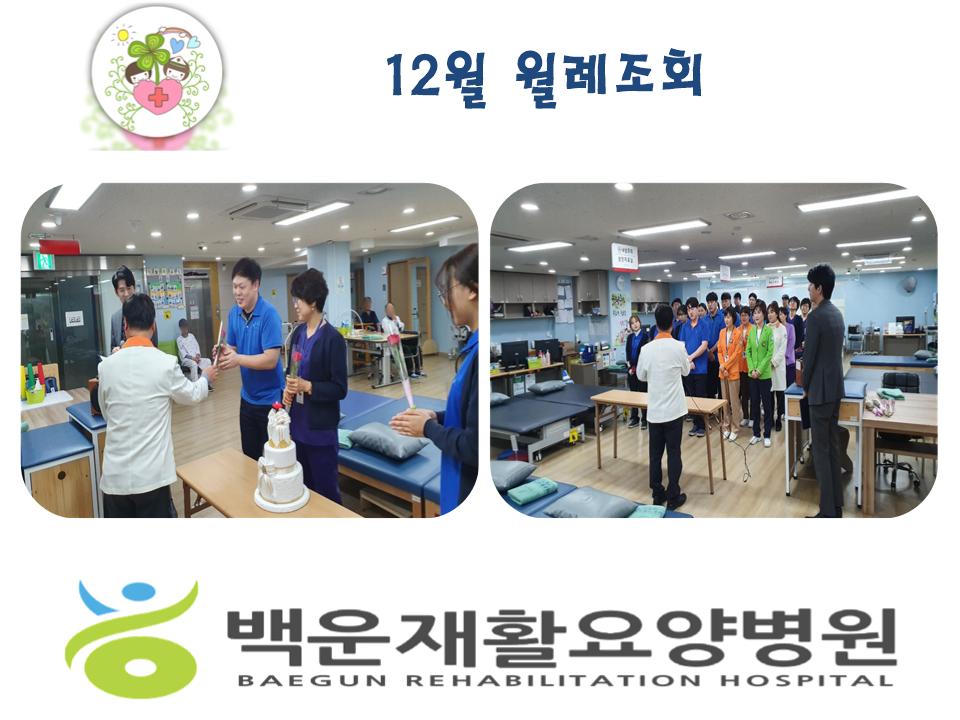 [실시] 2019년 백운요양병원 12월 월례조회(12.2)