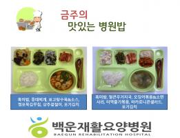 금주의-맛있는병원밥4.18.png