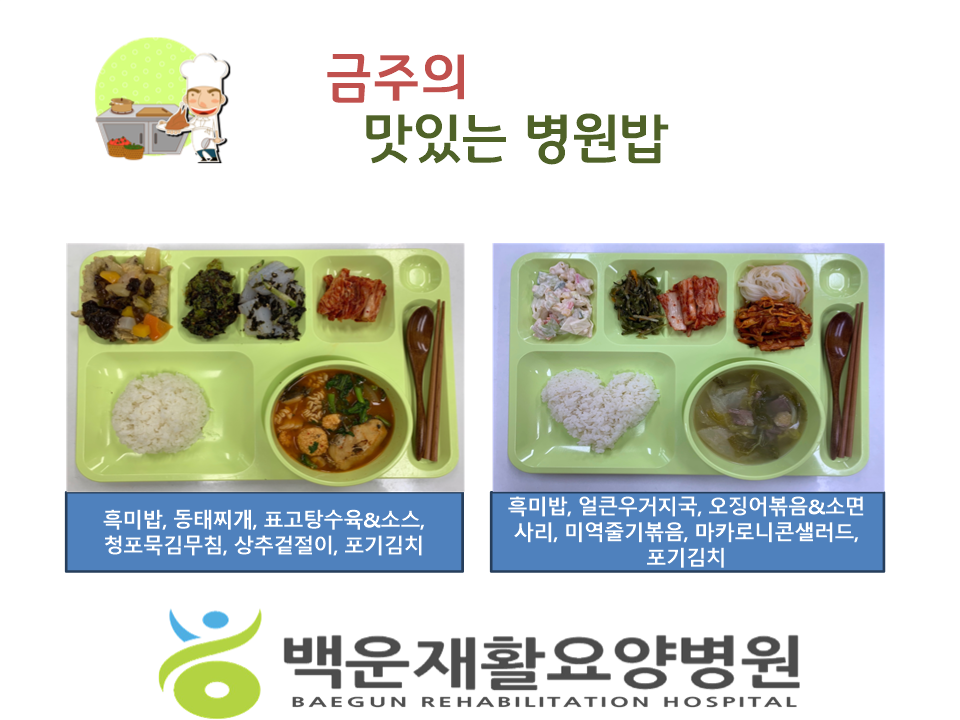 [공지] 2020년 금주의 '맛있는 병원밥' (4월 3주)