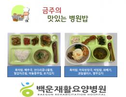 금주의-맛있는병원밥4.24.png