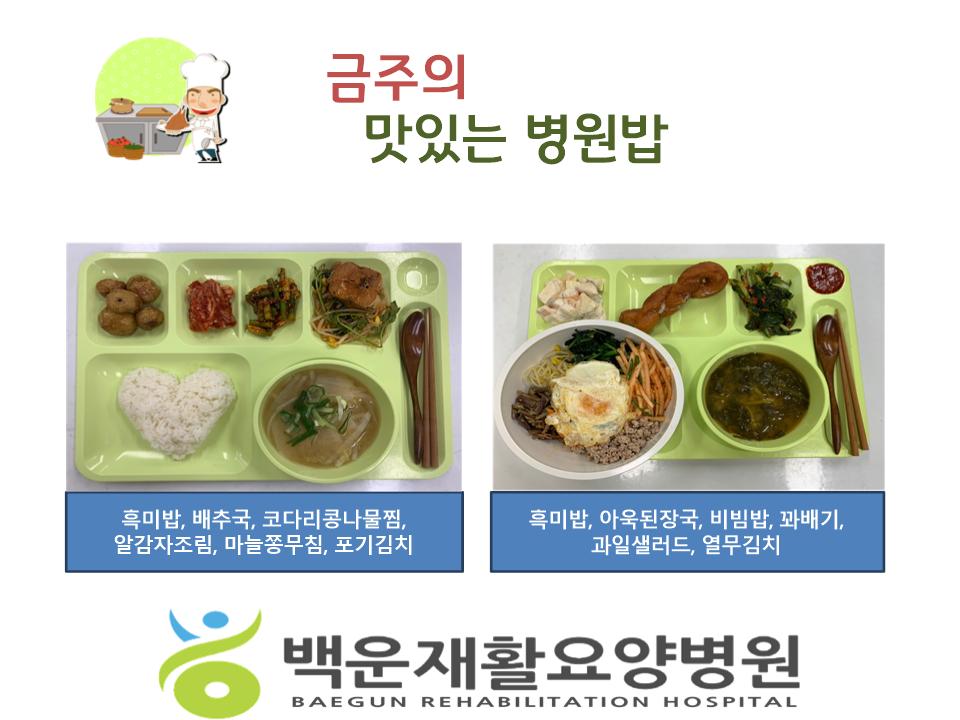 [공지] 2020년 금주의 '맛있는 병원밥' (4월 4주)