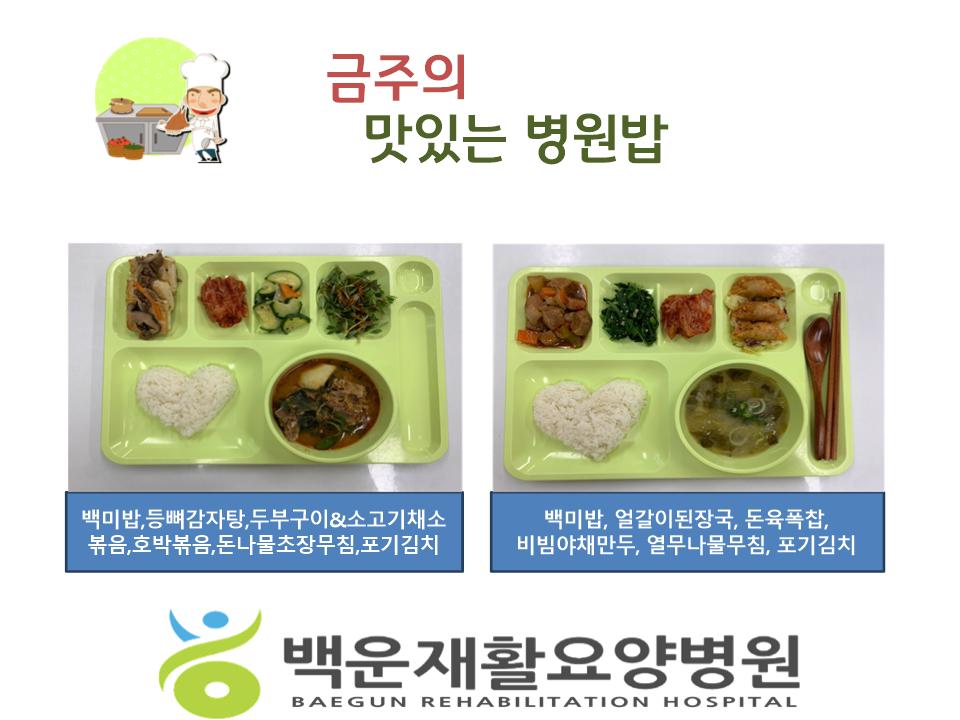 [공지] 2020년 금주의 '맛있는 병원밥' (4월 마지막주)