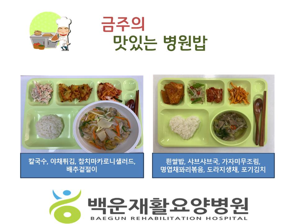 [공지] 2020년 금주의 '맛있는 병원밥' (5월 둘째주)