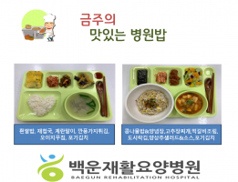 금주의-맛있는병원밥5.18.png