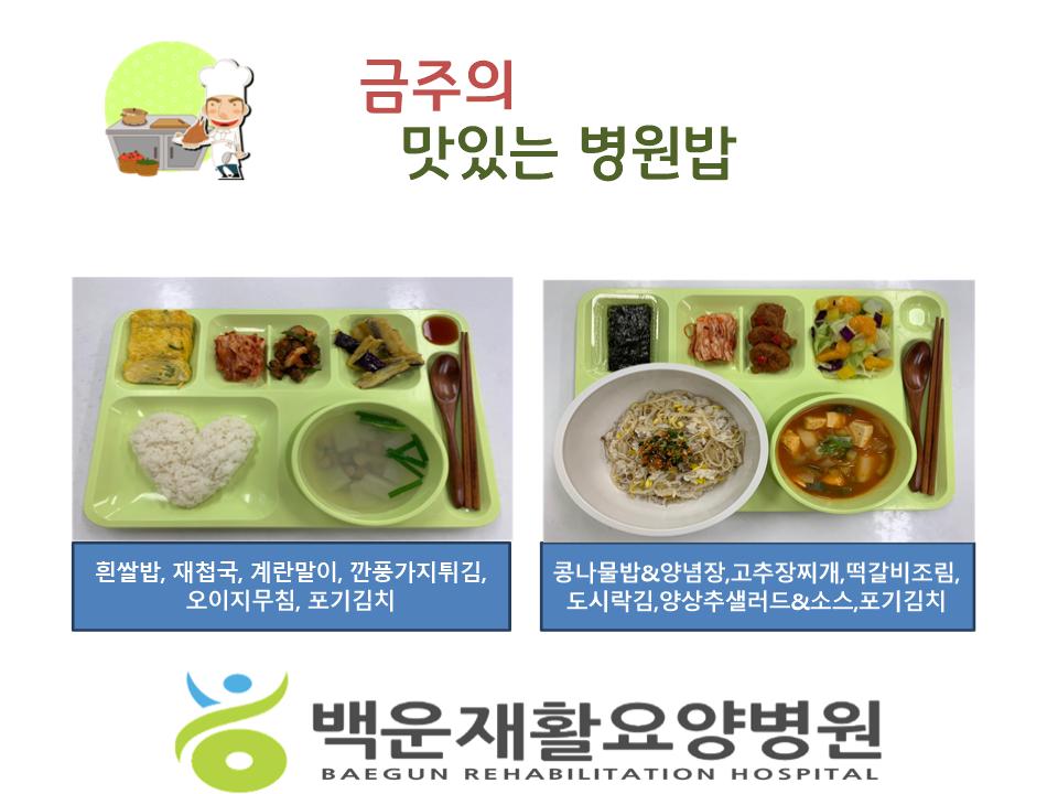 [공지] 2020년 금주의 '맛있는 병원밥' (5월 셋째주)