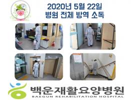 병원-전체-방역-소독5.22.png