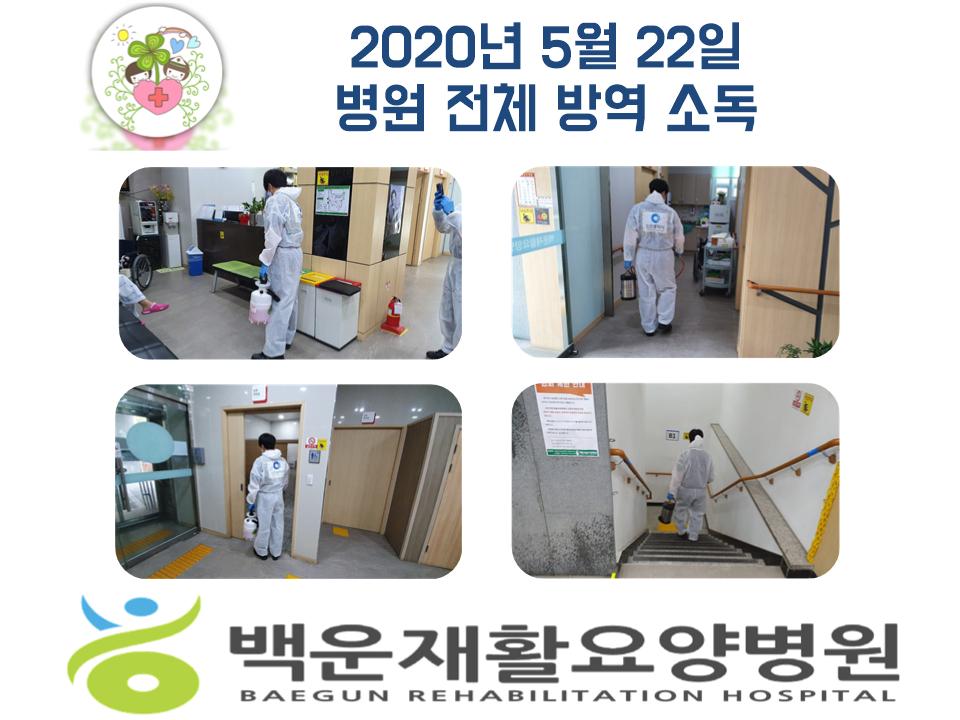 [실시] 2020년 백운요양병원 병원 전체 방역 소독(5월 22일)