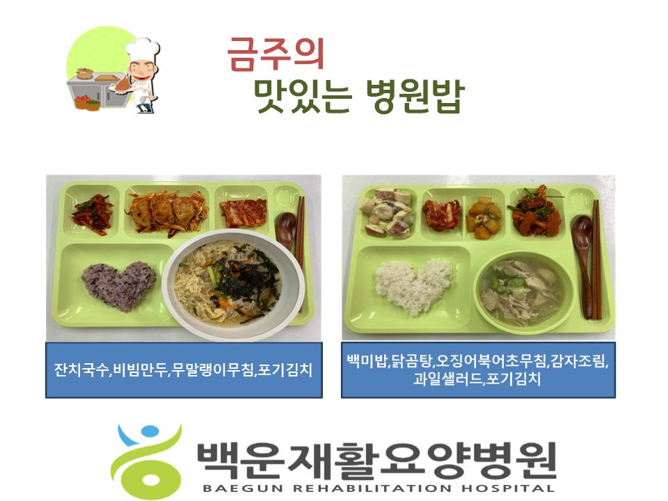 [공지] 2020년 금주의 '맛있는 병원밥' (5월 넷째주)