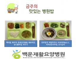 금주의-맛있는병원밥5.29.png