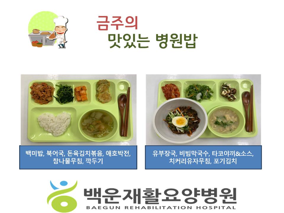 [공지] 2020년 금주의 '맛있는 병원밥' (5월 마지막주)