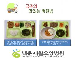 금주의-맛있는병원밥6.12.png