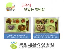 금주의-맛있는병원밥6.20.png