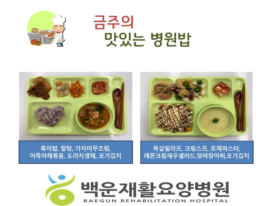 [공지] 2020년 금주의 '맛있는 병원밥' (6월 셋째주)