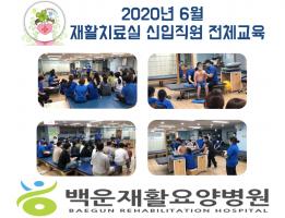 20200616-재활치료실-신입직원-전체교육.png