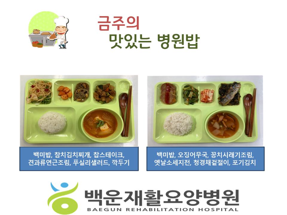 [공지] 2020년 금주의 '맛있는 병원밥' (6월 넷째주)
