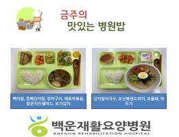 금주의-맛있는병원밥7.4.png