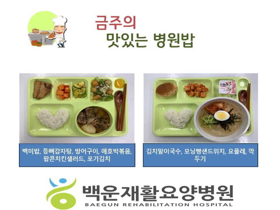 [공지] 2020년 금주의 '맛있는 병원밥' (7월 첫째주)