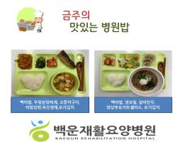 금주의-맛있는병원밥7.13.png