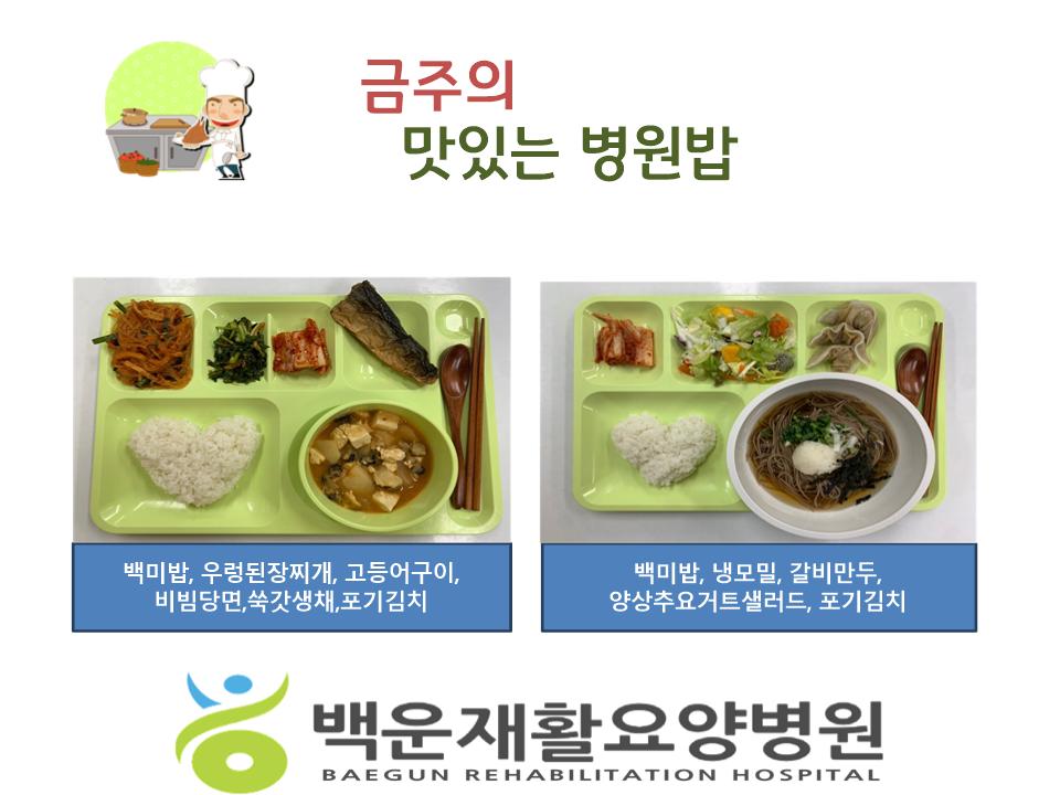 [공지] 2020년 금주의 '맛있는 병원밥' (7월 둘째주)