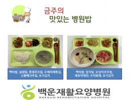 금주의-맛있는병원밥7.20.png