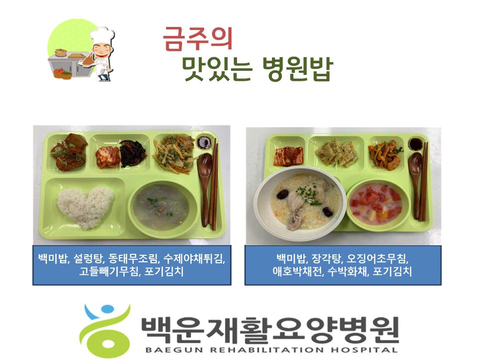 [공지] 2020년 금주의 '맛있는 병원밥' (7월 셋째주)