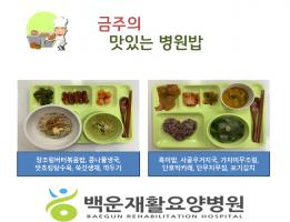 금주의-맛있는병원밥7.27.png