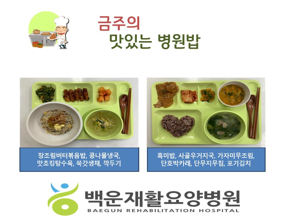 [공지] 2020년 금주의 '맛있는 병원밥' (7월 넷째주)
