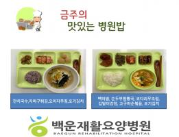 금주의-맛있는병원밥8.3.png