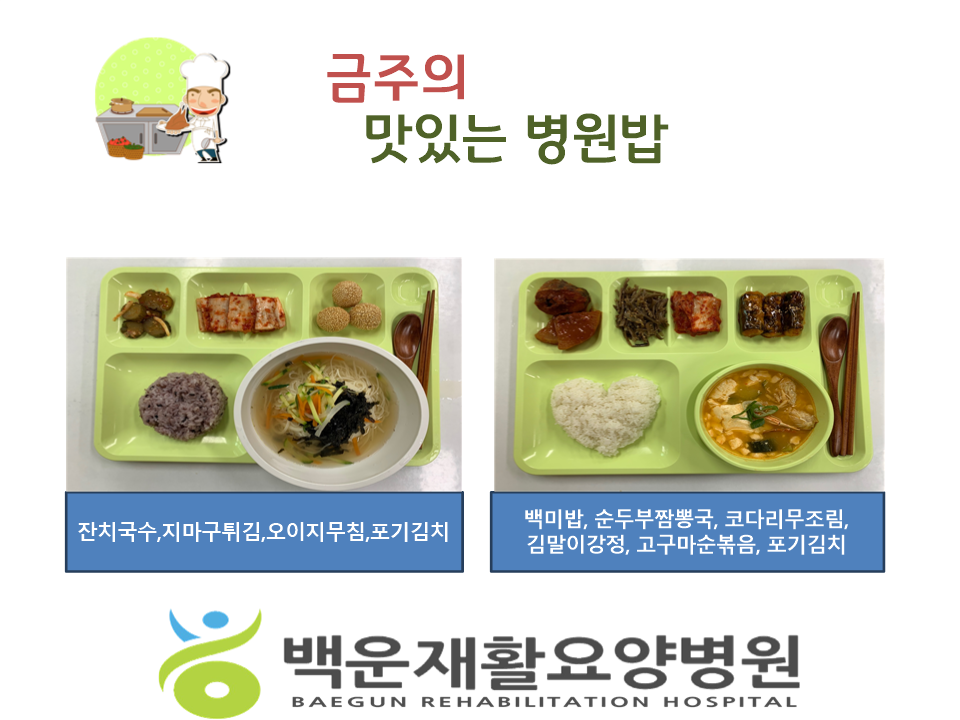 [공지] 2020년 금주의 '맛있는 병원밥' (7월 마지막주)