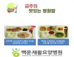 금주의-맛있는병원밥3.26.png