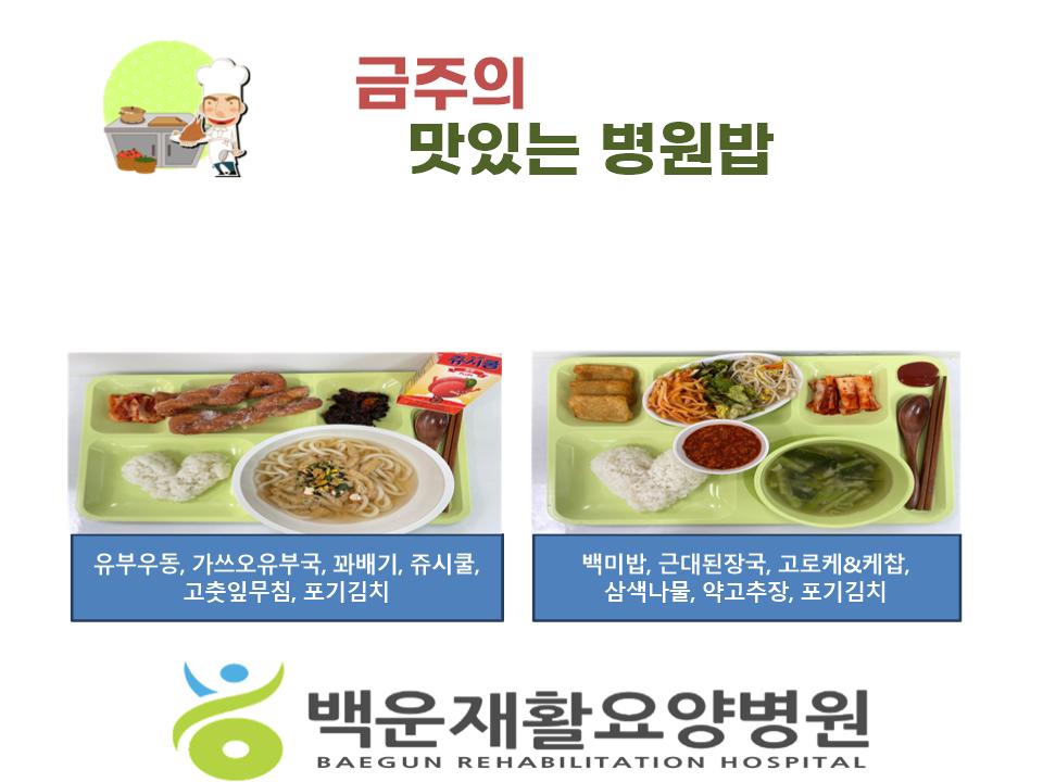 2021년 금주의 '맛있는 병원밥' (3월 넷째주)