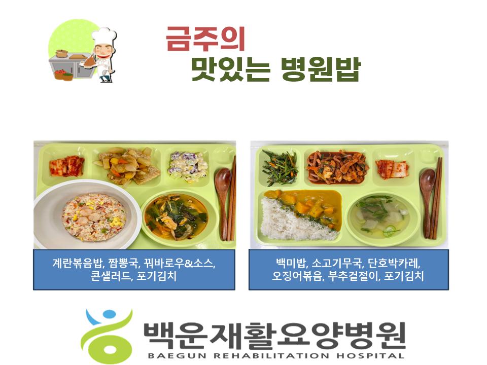 2021년 금주의 '맛있는 병원밥' (4월 첫째주)