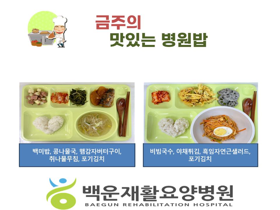 2021년 금주의 '맛있는 병원밥' (4월 둘째주)