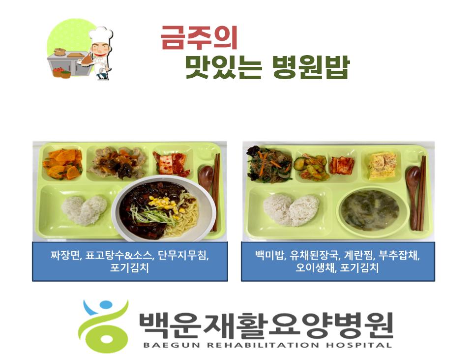 2021년 금주의 '맛있는 병원밥' (4월 셋째주)