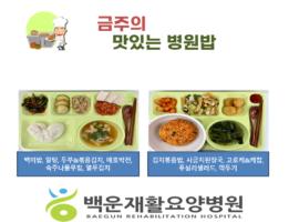 금주의-맛있는병원밥4.23.png