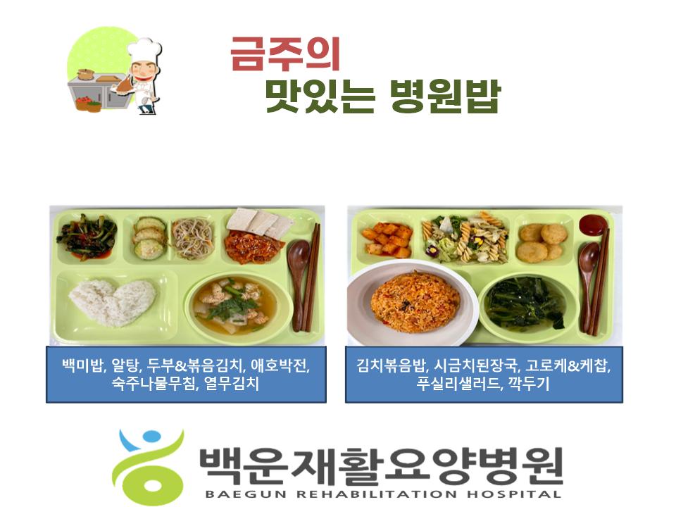 2021년 금주의 '맛있는 병원밥' (4월 넷째주)