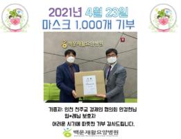 21년-4월-인천천주교-경제인-협의회-마스크-기부.png